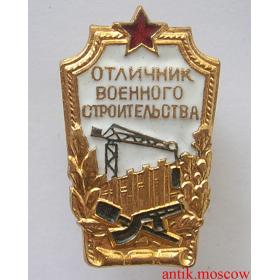 Знак Отличник военного строительства СССР
