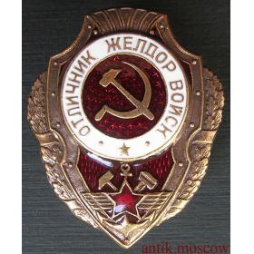 Знак Отличник Желдорвойск