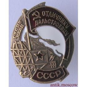 Знак Отличнику дальстроевцу НКВД СССР
