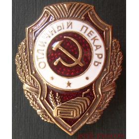 Отличный пекарь Копия знака СССР