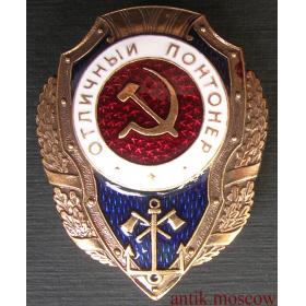 Копия советского знака Отличный понтонер