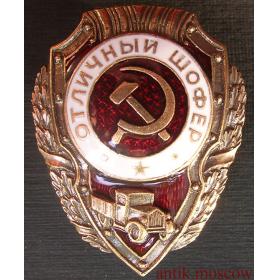 Отличный шофер Качественная реплика советского знака