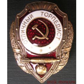 Копия знака Отличный торпедист