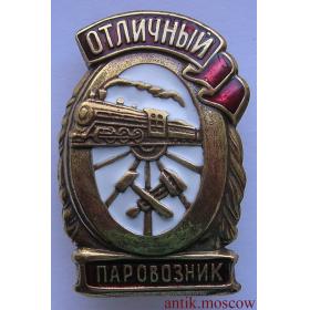 Знак Отличный паровозник - копия на закрутке