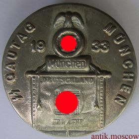 Памятный знак Гау Так SS Gautag München 1933 год Копия