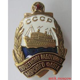 Знак почетному работник морского флота - копия СССР, тип 2