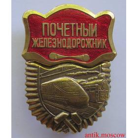 Знак Почётный железнодорожник, на закрутке