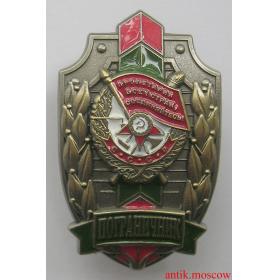 Знак Пограничник с орденом красного знамени - копия