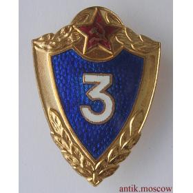 Знак Солдатская классность 3 тяжёлый на закрутке