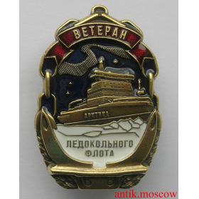 Знак Ветеран ледокольного флота Арктика - копия