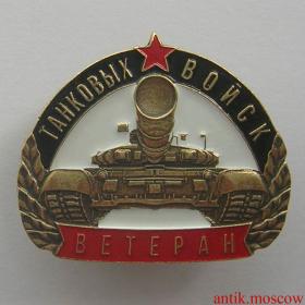 Знак Ветеран танковых войск - копия