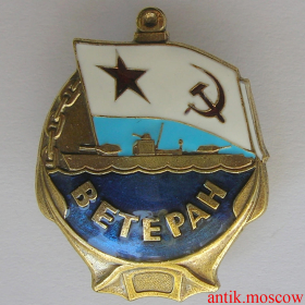 Знак Ветеран ВМФ СССР