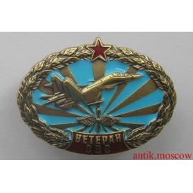Знак ветеран ВВС