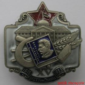 Знак В память 15-летия ВКСХУ им. Сталина - копия