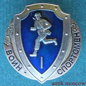 Значок воин спортсмен 1 степени, синяя эмаль, ММД