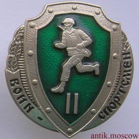 Знак Воин спортсмен СССР 2 степени - копия