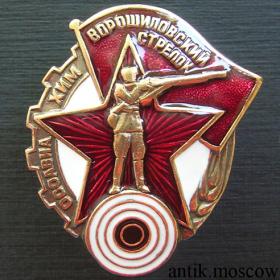 Копия Знака Ворошиловский стрелок, ОСОАВИАХИМ