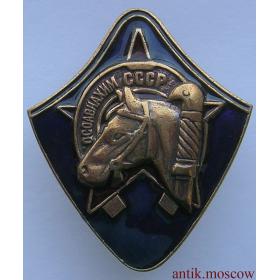 Знак Всадник (конь) ОСОАВИАХИМ СССР