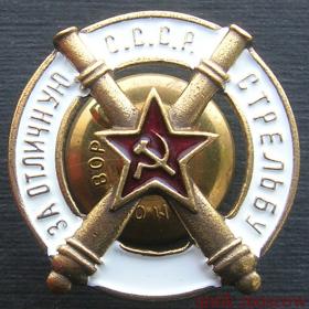 Копия знака За отличную стрельбу из пушки СССР, на закрутке