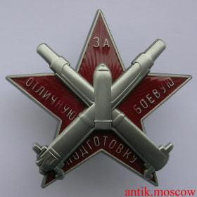 Знак За отличную боевую подготовку - копия
