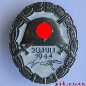 Знак За ранение 20 июля 1944 года Германия Третий Рейх
