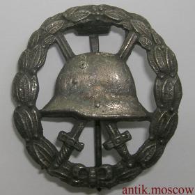 Знак За Ранение Первая Мировая война, прорезной