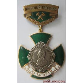 Медаль Почетный работник Октябрьская железная дорога Мельников П П