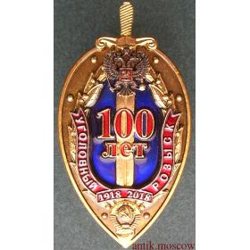 знак 100 лет уголовному розыску