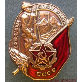 Знак Бойцу ОКДВА КВЖД СССР ОСОАВИАХИМ
