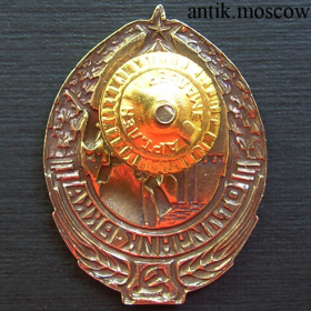 Знак Отличник РККА