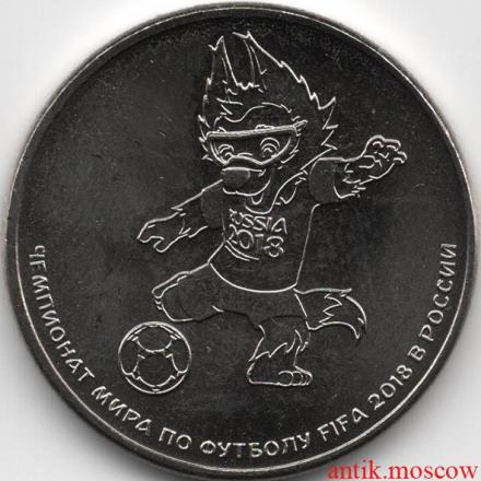 25 рублей Волк забивака 3 й выпуск