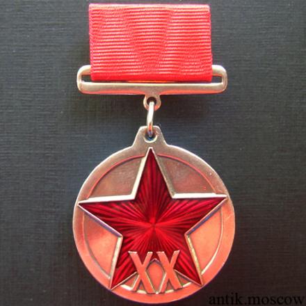 Медаль РККА Малая колодка