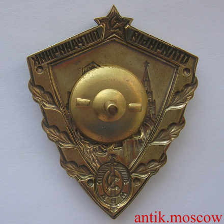 Знак Отличный пограничник - копия на закрутке