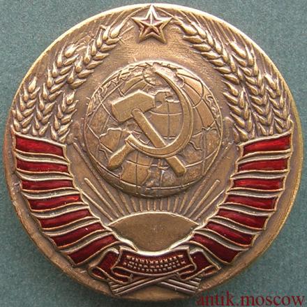 знак герб СССР