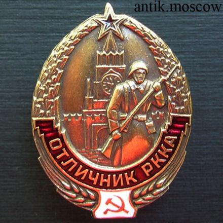 Знак Отличник РККА Копия советского знака